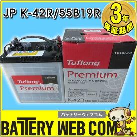 JP K-42R/55B19R タフロング 日立 日立化成 新神戸電機 自動車バッテリー 自動車 バッテリー Tuflong アイドリングストップ [ XGP エコIS統合品 ] XGPB19R WXG46B19R K-42R 40B19R 55B19R K42R 互換