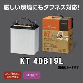 KT 40B19L タフロング 日立 日立化成 新神戸電機 自動車 軽トラック 用 バッテリー Tuflong [ TMB MINI 統合品 ] 38B19L 36B20L 互換