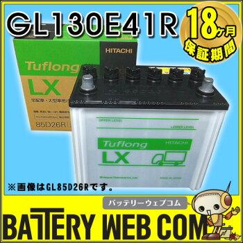 ☆HG-130E41R