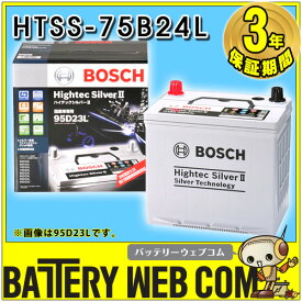 HTSS-75B24L ボッシュ(BOSCH)自動車 用 バッテリー 3年保証 車 46B24L 50B24L 60B24L 互換 送料無料