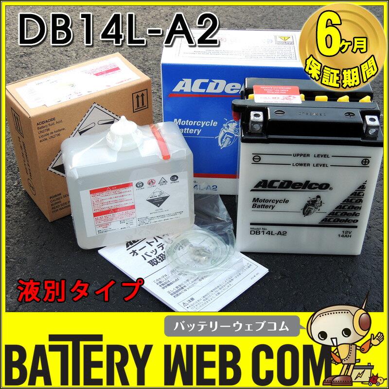 在庫アリ 送料無料 DB14L-A2 ACデルコ バイク バッテリー Delco YB14L-A2 FB14L-A2 GM14Z-3A 互換 純正品 DB14LーA2