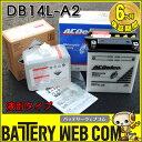 在庫アリ送料無料 DB14L-A2 ACデルコ バイク バッテリー Delco YB14L-A2 FB14L-A2 GM14Z-3A 互換 純正品 DB14LーA2