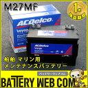 【 エントリー&カード決済で最大9倍 】 送料無料 M27MF ACデルコ 【ボイジャー バッテリー】 1年保証 ディープサイクルバッテリー 自動…