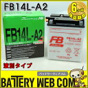 送料無料 FB14L-A2 古河 バイク 用 バッテリー 純正 正規品 FBシリーズ 単車 FB14LーA2