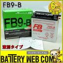 FB9-B 古河 バイク 用 バッテリー 純正 正規品 FBシリーズ 単車 FB9ーB 送料無料