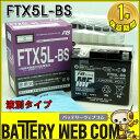 送料無料 FTX5L-BS 古河 バイク 用 バッテリー 純正 正規品 傾斜搭載不可 横置き不可 FTシリーズ 単車 メンテナンスフ…