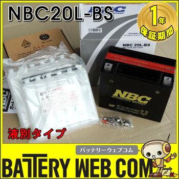 nbc-20l-bs