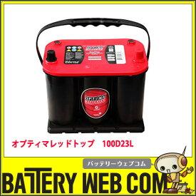 100D23L 自動車 オプティマ バッテリー 3年保証 レッドトップ セット REDTOP 車