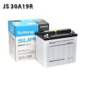 30A19R 日立化成 自動車 バッテリー Tuflong SUPER 日本製 JS30A19R 互換 26A19R 28A19R