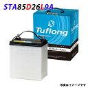 あす楽 送料無料 85D26L 日立化成 自動車 バッテリー Tuflong SUPER 日本製 JS85D26L 75D26L 80D26L 互換