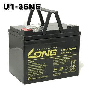 U1-36NE LONGバッテリー ロング 制御弁式鉛蓄電池 電動カート 溶接機 送料無料