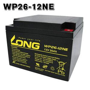 WP26-12NE LONGバッテリー ロング 制御弁式鉛蓄電池 セニアカー 電動車椅子 電動カート モーター系電源 送料無料