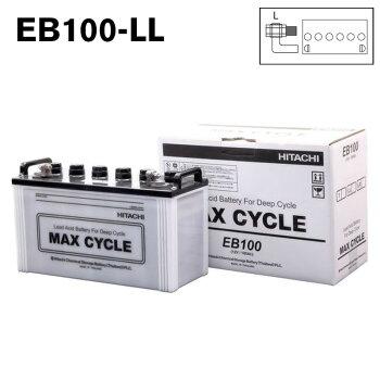 EB100-LLボルトナット端子日立化成ディープサイクルバッテリー