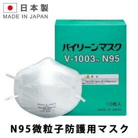 【医療/研究機関限定】N95規格 マスク バイリーン V-1003N 感染防止 BFE99.9%以上 10枚入り 日本製 送料無料