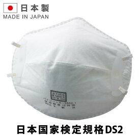 日本製 X-3502 バイリーン 防塵 火山灰 使い捨て 防じん マスク 20枚入り 国家検定合格 DS2 N95同等 送料無料