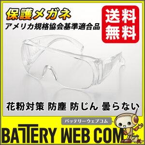 田中製作所 作業用 保護メガネ ANSI Z87+ オーバーグラス 眼鏡 防塵 防じん 安全メガネ 保護眼鏡 セーフティー グラス ケース付き 曇り止め 防曇 防雲加工 ハードコート AF A/F セフティ セーフテ