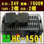 MEL-HC-1501