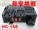 HC-150 送料無料 カー インバーター 12V 100V メルテック 大自工業 HC150 3WAY 定格130W 【 1年保証 】 変圧器