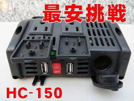 HC-150 カー インバーター 12V 100V メルテック 大自工業 HC150 3WAY 定格130W 【 1年保証 】 変圧器 送料無料