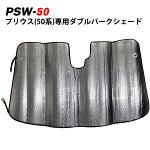 大自工業MeltecサンシェードPSW-50