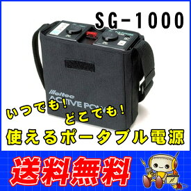 SG-1000 ポータブル電源 大自工業 メルテック アウトドア 防災グッズ キャンプ ポータブル バッテリー 家庭用 非常用電源 システム電源