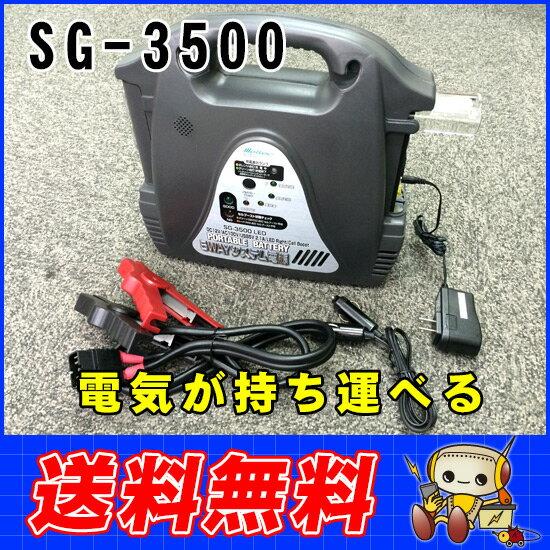 あす楽 5WAY ポータブル電源 SG-3500LED 大自工業 メルテック システム電源 防災グッズ バッテリー DC12V セルブースト インバーター非常用電源