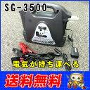 5WAY ポータブル電源 SG-3500LED 大自工業 メルテック システム電源 防災グッズ バッテリー DC12V セルブースト インバーター非常用電…