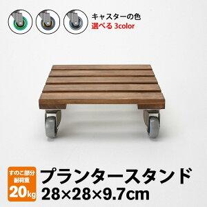 木製鉢置き カラフルキャスター付 28×28×9.7cm プランタースタンド フラワーベース コロコロ付き台 すのこプランター 鉢台 花台 キャスター台