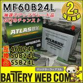 アトラスATLAS自動車バッテリー60B24L