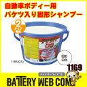 クリンバーGS-2 5kg 1169 洗車 ケア用品 カーシャンプー コスモビューティー 【 旧社 モクケン 】