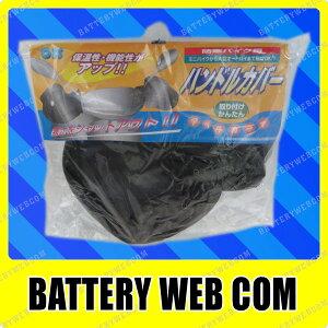 バイク スクーター 防寒 防風 ハンドルカバー 黒 BHC-01 大阪繊維資材 OSS ブラック オートバイ スクータ カブ