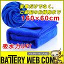 1000円ポッキリ 洗車 タオル バスタオル マイクロファイバー でっかいサイズ! 60×160cm 超極細繊維 送料無料