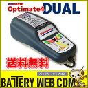 オプティメート4 Dual 3年保証 デュアル Optimate4 バッテリーチャージャー キーパー バイク パルス 式 充電 バッテリ…
