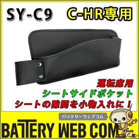 YAC ヤック SY-C9 C-HR専用 シートサイドポケット 運転席用 シートの隙間を小物入れに