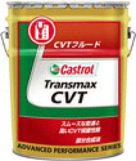 Castrol automatic transmission fluid CASTROL CVT FLUID Castrol oil