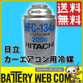 カーエアコン用冷媒 日立 HFC-134a 1本 クーラーガス・エアコンガス 200g 補充用ガス フロンガス エアウォーター