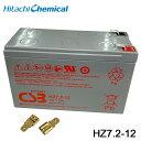 HZ7.2-12 F1(187) 送料無料 日本製 国産 HF7-12 日立 日立化成 ( 新神戸電機 ) 小型制御弁式鉛蓄電池 バッテリー UPS エレベータ 無停…