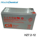 HZ7.2-12 F2(250) 送料無料 ベトナム製 日立 日立化成 小型制御弁式鉛蓄電池 HF7-12 バッテリー UPS エレベータ 無停電電源 CATV 防災 …