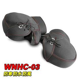 バイクハンドルカバー WNHC-03 フリーサイズ ネオプレーン 【 大阪繊維資材 OSS 】 スクーター スクータ オートバイ 送料無料