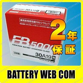 30A19R 古河 FB5000シリーズ 自動車 用 バッテリー 2年保証 車 A19R 互換
