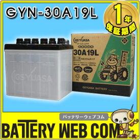30A19L 農機 バッテリー (耕うん機 トラクター 用)GS ユアサ GYNシリーズ GYN-30A19L