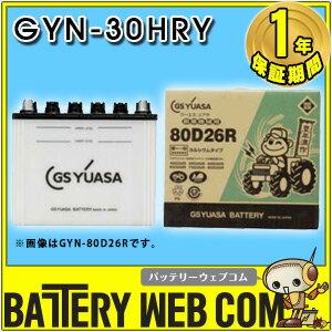 ■GYN-30HRY