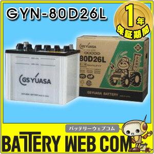 ■GYN-80D26L