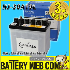 30A19L (ボルトナット端子)自動車 バッテリー GS ユアサ HJシリーズ HJ-30A19L