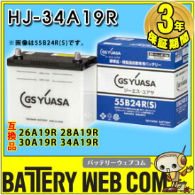 34A19R (ボルトナット端子) 自動車 バッテリー GS ユアサ HJシリーズ HJ-34A19R