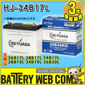 34B17L 自動車 特殊形状 バッテリー GS ユアサ HJシリーズ HJ-34B17L 送料無料