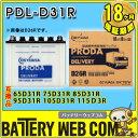 送料無料 D31R トラック 大型車 バッテリー GS ユアサ PRODA DELIVERY (配送車用) 18月保証 PDL-D31R / 95D31R / ...