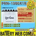 送料無料 GS ユアサ 130E41R PRODA NEO プローダ ネオ トラクタ 大型車 自動車 バッテリー 2年保証 PRN-130E41R / 95E41R / 105E41R / …