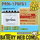 送料無料 GS ユアサ 170F51 PRODA NEO プローダ ネオ トラクタ 大型車 自動車 バッテリー 2年保証 PRN-170F51 / 115F51 / 130F51 / 135…