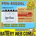 送料無料 GS ユアサ 85D26L PRODA NEO プローダ ネオ トラクタ 大型車 自動車 バッテリー 2年保証 PRN-85D26L / 65D26L / 75D26L / 80D…